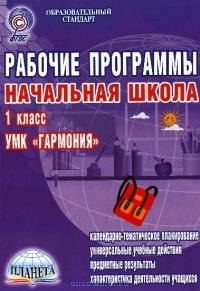 Рабочие программы по начальной школе 1 кл. УМК Гармония